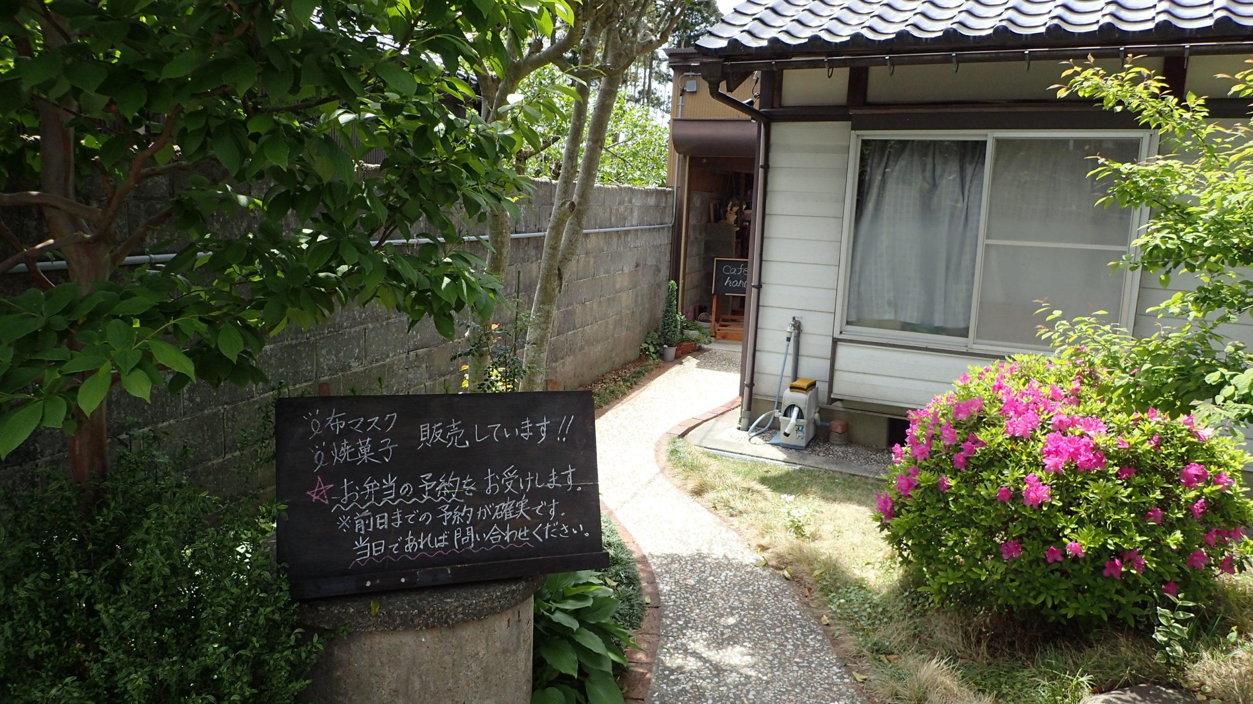 Caafe hanare(カフェ ハナレ)